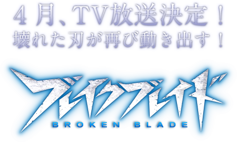 April, TV broadcasting decision!  Broken blade begins to move again!  Break Blade